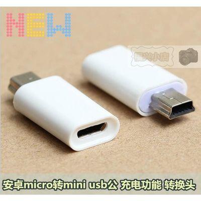 安卓micro母转mini 充电线转换头 数据线转接插头 mp3 导航充电头