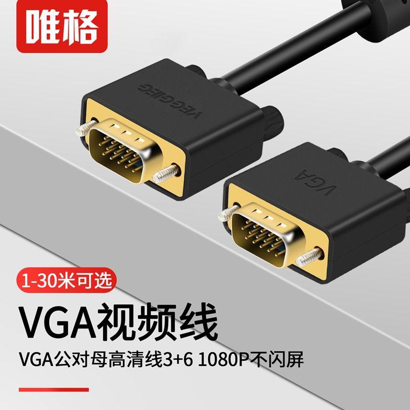 唯格 VGA线电脑显示器连接线高清线转换视频监控台式笔记本电脑