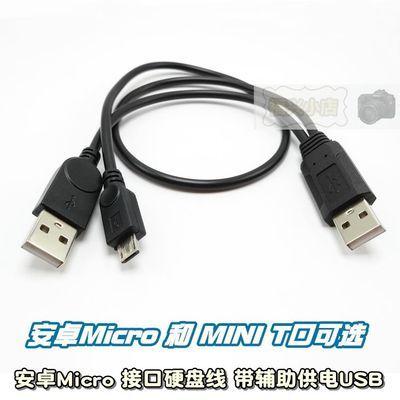 安卓micro 接口2.5 3.5寸 T形MINI usb 移动硬盘数据线辅助供电线