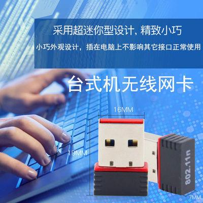 USB无线网卡台式电脑主机笔记本外置网络随身wifi迷你发射接收器【3月10日发完】