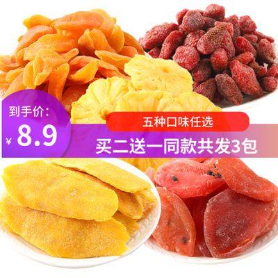 【草莓干买二送一】蜜饯芒果干草莓干黄桃干百香果干菠萝干