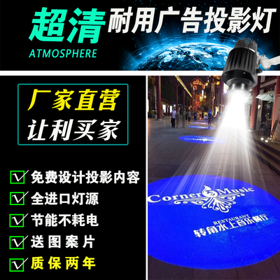 超高清LED广告投影灯定做地面文字图案logo投射灯室内旋转门头灯