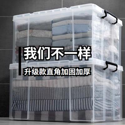 透明收纳箱特大号塑料加厚玩具零食整理箱有盖直角被子衣服储物箱