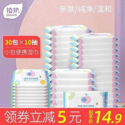植护30小包装随身湿巾纸批发宝宝湿纸巾手口迷你便携式婴儿童10抽