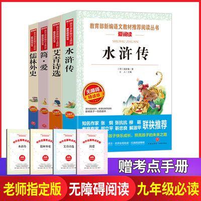 艾青诗选水浒传世说新语泰戈尔聊斋志异唐诗九年级初中原著正版书