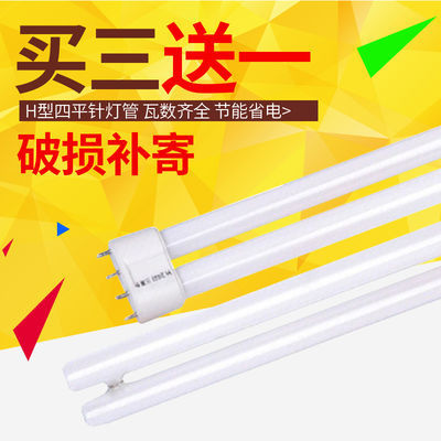 ledh型节能灯管平四针三基色H管荧光灯管长条顶灯18w24w36w40w55w