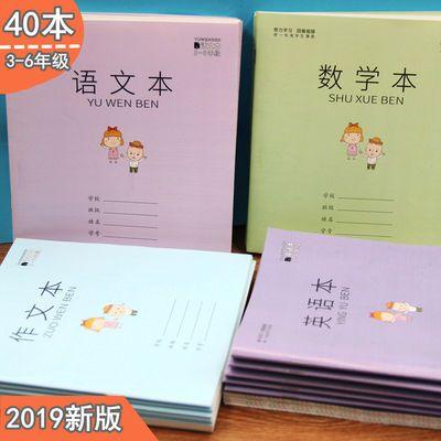 本子批发小学生英语本作文本三四五六年级年级作业本语文本数学本