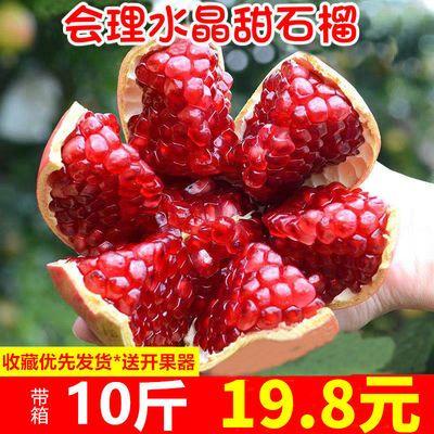 (赢免单)会理石榴薄皮甜石榴3/5/10斤现摘青皮新鲜水果多规格