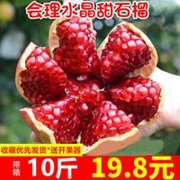 四川会理石榴薄皮甜石榴3/5/10斤(单果100-350g)青皮新鲜水果