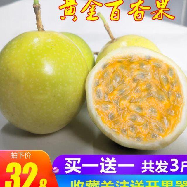【买一送一】广西黄金百香果3斤装 热带水果新鲜西番莲鸡蛋果包邮_2