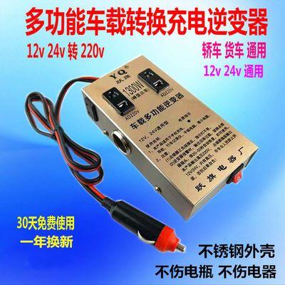 电瓶变压器汽车转换器逆变器12v转220v车载充电器转换器24v电瓶电