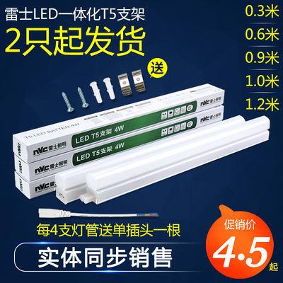 雷士照明t5灯管支架一体化LED日光灯家装灯槽灯带 4w7w10w12w14w