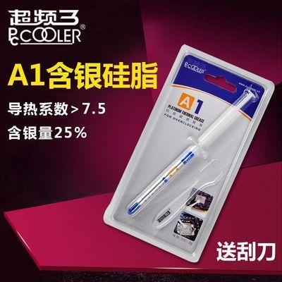 超频三A1 笔记本电脑 硅脂导热膏 显卡cpu散热硅胶 导热硅脂 含银