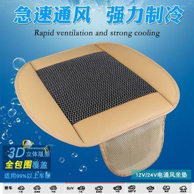 新款夏季汽车吹风散热坐垫通风座椅车载电风扇空调制冷凉垫12V24V