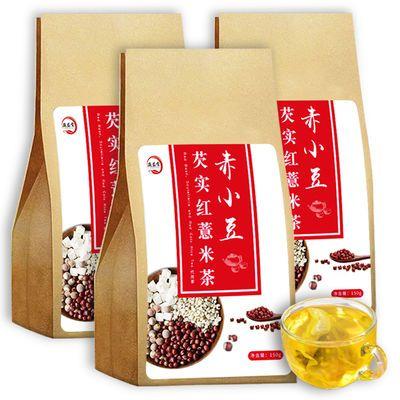 【买1发3包】红豆薏米芡实茶赤小豆仁苦荞大麦茶叶非水果花茶组合