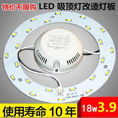 led灯板吸顶灯改造灯板灯灯芯led灯管灯片光源圆形改装节能灯泡
