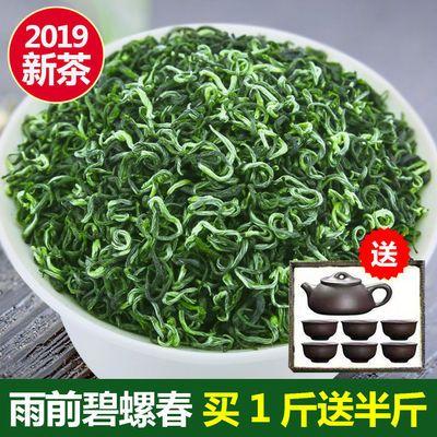 【买1斤送茶具】碧螺春2019新茶叶绿茶叶浓香型绿茶250g散装袋装