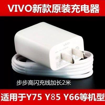 vivo Y系列通用快充电源适配器 原装充电器正品Y79 Y85 Y35 Y93Y