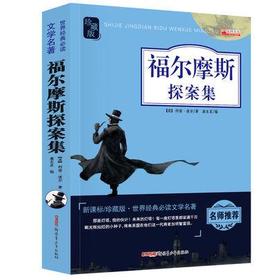 大侦探福尔摩斯探案全集小学生课外书儿童绘本推理解谜破案侦探书
