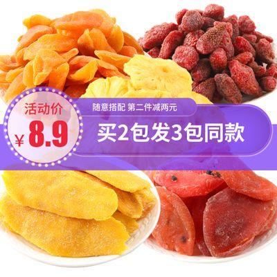 零食小吃鲜蜜季芒果干草莓干黄桃干百香果干菠萝干果脯蜜饯水果干