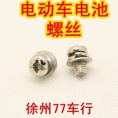 (热卖)电池螺丝十字圆头外六角20安30ah32a40a45电摩电动车电瓶