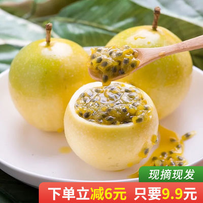黄金百香果孕妇新鲜水果鸡蛋果当季现摘香甜多汁包邮【送开果器】