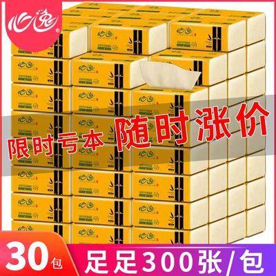 心逸30包本色竹浆抽纸面巾纸纸抽卫生纸巾家用餐巾纸家庭装整箱