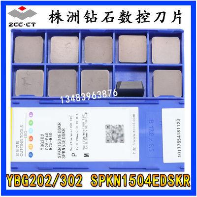 株洲钻石数控刀片YBG302SPKN1504EDSKR YBG202 SPKN1504EDSKR现货