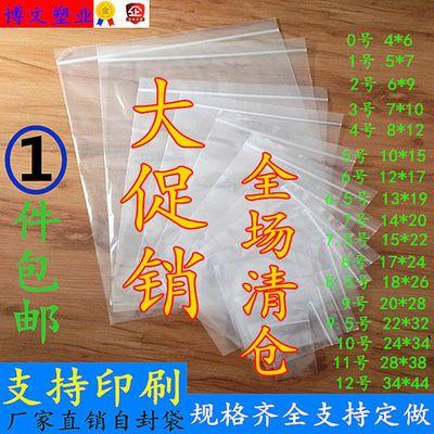 PE自封袋大号密封袋 加厚透明封口收纳袋 小号密实包装塑料袋包邮