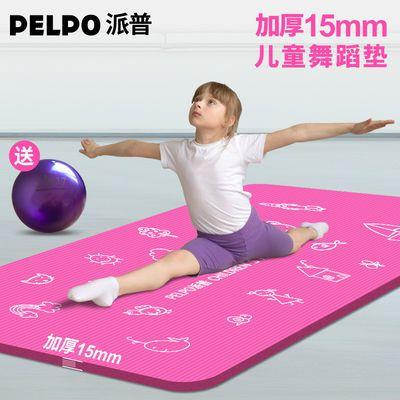 派普加厚瑜伽垫舞蹈垫子儿童练功跳舞女孩防滑瑜珈初学者三件套毯【3月8日发完】