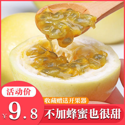 【坏果包赔】现摘现发黄金百香果精选大果5斤新鲜水果6个尝特级
