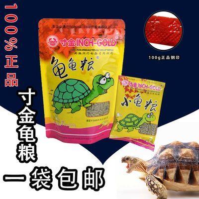 寸金龟粮小乌龟饲料巴西龟鳄龟水龟食草龟乌龟食虾干补钙粮幼龟粮