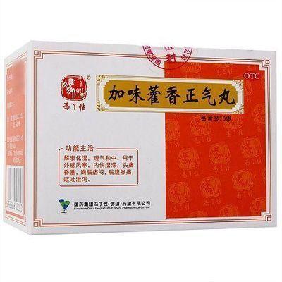 冯了性加味藿香正气丸10袋肠胃不适湿暑感冒腹泻药中暑防暑药正品