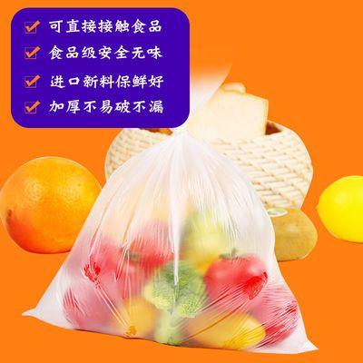 加厚一次性保鲜袋透明塑料袋点断式PE家用连卷袋超市专用购物包装
