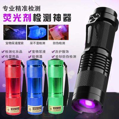 【女神宝妈利器】荧光剂检测UV365nm紫外线防伪验钞笔紫光手电筒