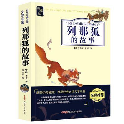 班主任推荐列那狐的故事正版包邮彩图一二年级小学生课外阅读图书