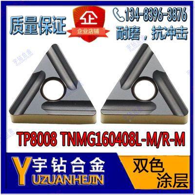 三角形开槽耐磨粗车刀头 TNMG160404/160408R/L-S 数控刀片双色涂
