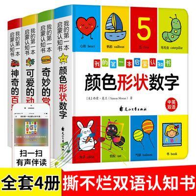 双语有声儿童启蒙认知早教书动物百科2-3-6岁幼儿园精装硬壳绘本