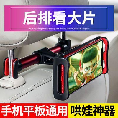 车载后座支架手机ipad平板电脑汽车用头枕后排坐椅支撑夹多功能子