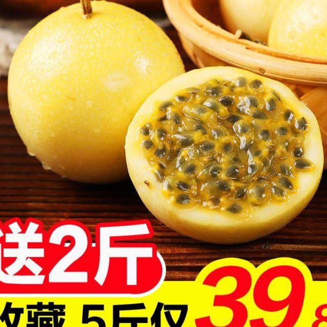 【共5斤】黄金百香果 福建新鲜水果现摘现货黄色甜西番莲黄金果_0