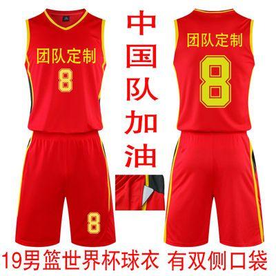 世界杯中国队球衣篮球服男套装夏季球衣比赛球衣情侣同款球服定制