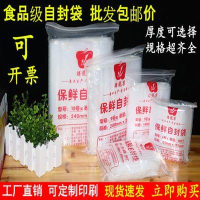 自封袋小号塑封口袋pe透明加厚密封食品收纳袋塑料包装袋批发定做
