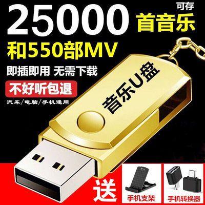 车载u盘16G32G64G抖音同款汽车用品u盘流行音乐优盘视频充电器mp3