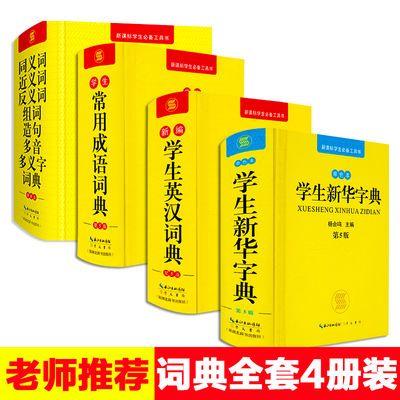 新课标中小学生工具书全新版小学生新华字典汉语字典中华成语词典