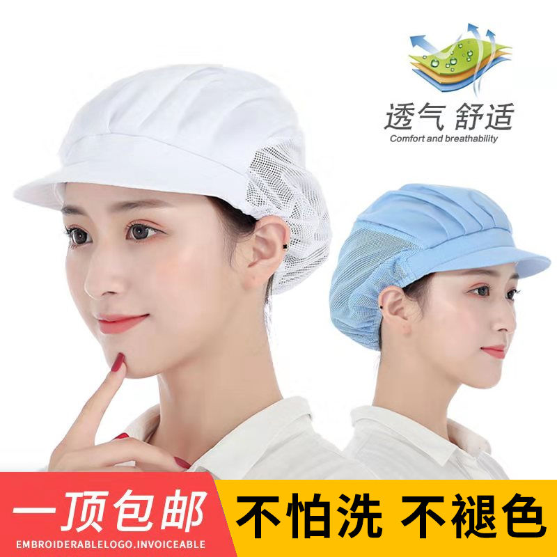 厨师帽工作帽透气网帽防尘车间卫生男女餐饮厨房帽子一次性帽头套