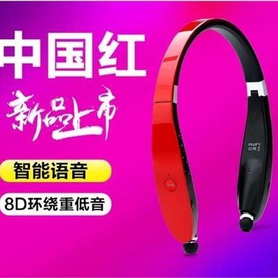 57092/浦乐飞L28运动蓝牙耳机8D环绕立体声苹果Vivo华为OPPO通用吃鸡