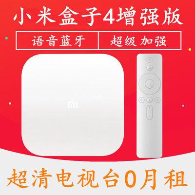 小米盒子4语音wifi网络机顶盒增强版高清电视海外魔盒智能家用4代