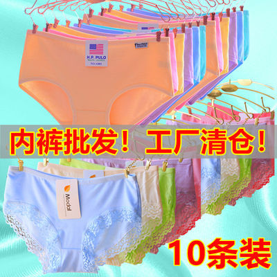 【10条装】内裤女士纯棉中腰无痕性感蕾丝大码少女式低腰莫代尔