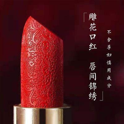 中国风【雕花口红】哑光雾面不掉色学生孕妇小辣椒小金条烂番茄色