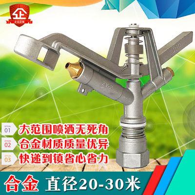 洒水喷水器铝合金喷灌设备节水摇臂喷灌旋转喷头浇地神器灌溉喷头